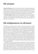 Kotlin в действии — фото, картинка — 15