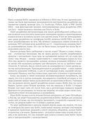Kotlin в действии — фото, картинка — 9