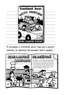 Дневник слабака. Долгая дорога — фото, картинка — 10