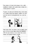 Дневник слабака. Долгая дорога — фото, картинка — 12