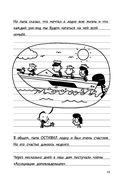 Дневник слабака. Долгая дорога — фото, картинка — 14