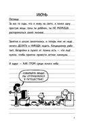 Дневник слабака. Долгая дорога — фото, картинка — 6