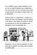 Дневник слабака. Долгая дорога — фото, картинка — 7