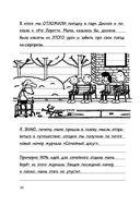 Дневник слабака. Долгая дорога — фото, картинка — 9