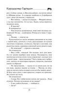 Юджин - повелитель времени. Книга 8. Королевство Гаргалот — фото, картинка — 13