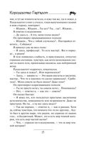 Юджин - повелитель времени. Книга 8. Королевство Гаргалот — фото, картинка — 15