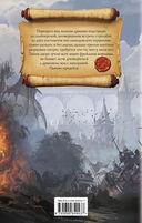 Юджин - повелитель времени. Книга 8. Королевство Гаргалот — фото, картинка — 16