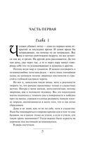 Юджин - повелитель времени. Книга 8. Королевство Гаргалот — фото, картинка — 5