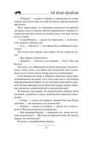 Юджин - повелитель времени. Книга 8. Королевство Гаргалот — фото, картинка — 6