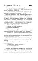 Юджин - повелитель времени. Книга 8. Королевство Гаргалот — фото, картинка — 7
