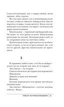 Режиссер. Инструкция освобождения — фото, картинка — 10