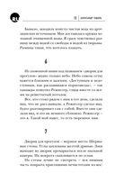 Режиссер. Инструкция освобождения — фото, картинка — 11