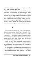 Режиссер. Инструкция освобождения — фото, картинка — 12