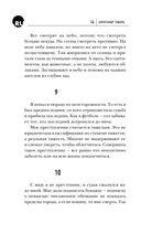 Режиссер. Инструкция освобождения — фото, картинка — 13