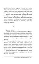 Режиссер. Инструкция освобождения — фото, картинка — 14