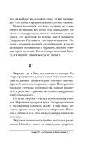Режиссер. Инструкция освобождения — фото, картинка — 8