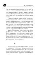 Режиссер. Инструкция освобождения — фото, картинка — 9