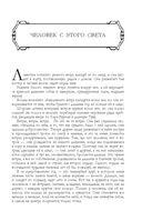 В. Распутин. Собрание повестей и рассказов в одном томе — фото, картинка — 11