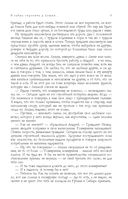 В. Распутин. Собрание повестей и рассказов в одном томе — фото, картинка — 5