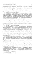 В. Распутин. Собрание повестей и рассказов в одном томе — фото, картинка — 7