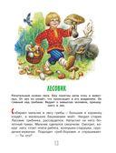 Про Лешего, Кикимору болотную, Русалку... — фото, картинка — 13