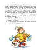Про Лешего, Кикимору болотную, Русалку... — фото, картинка — 6