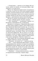Тринадцатый подвиг Геракла — фото, картинка — 11