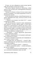 Тринадцатый подвиг Геракла — фото, картинка — 12