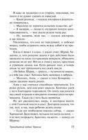 Тринадцатый подвиг Геракла — фото, картинка — 14