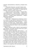Тринадцатый подвиг Геракла — фото, картинка — 8