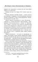 Меч Вещего Олега. Фехтовальщик из будущего — фото, картинка — 12
