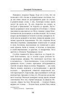 Меч Вещего Олега. Фехтовальщик из будущего — фото, картинка — 13