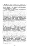Меч Вещего Олега. Фехтовальщик из будущего — фото, картинка — 14