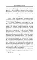 Меч Вещего Олега. Фехтовальщик из будущего — фото, картинка — 5