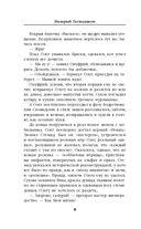 Меч Вещего Олега. Фехтовальщик из будущего — фото, картинка — 7