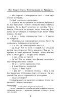 Меч Вещего Олега. Фехтовальщик из будущего — фото, картинка — 8