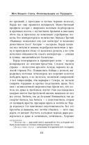 Меч Вещего Олега. Фехтовальщик из будущего — фото, картинка — 10