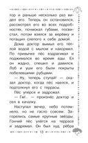 Арктур - гончий пес — фото, картинка — 12