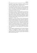 Теплоизоляция зданий и сооружений. Материалы и технологии — фото, картинка — 8