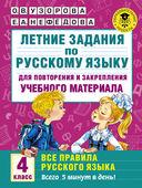 Летние задания по русскому языку для повторения и закрепления учебного материала. 4 класс — фото, картинка — 1