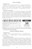 В посты и праздники. Православный календарь с чтением на каждый день, 2020 — фото, картинка — 1