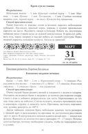 В посты и праздники. Православный календарь с чтением на каждый день, 2020 — фото, картинка — 2