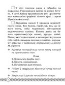 Беларуская мова. 3 клас. Рабочы сшытак — фото, картинка — 4