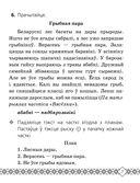 Беларуская мова. 3 клас. Рабочы сшытак — фото, картинка — 5