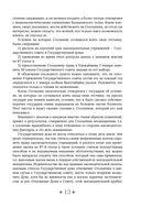 Нам нужна великая Россия — фото, картинка — 12