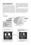Суперсчет для супермозга. Японская система для улучшения умственной деятельности — фото, картинка — 5