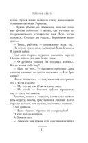 Икарова железа — фото, картинка — 11