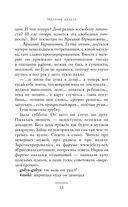Икарова железа — фото, картинка — 13
