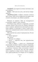 Икарова железа — фото, картинка — 14