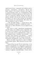 Икарова железа — фото, картинка — 4